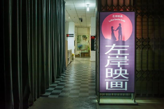 左岸映画(富春街店)