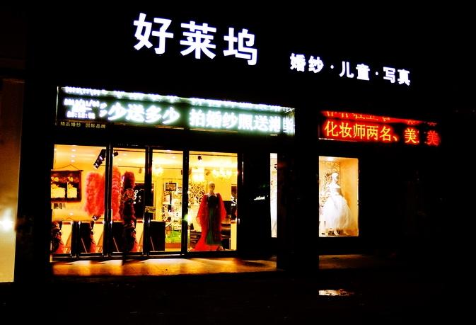 南昌新好莱坞国际婚纱摄影