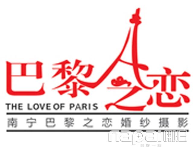 南宁巴黎之恋婚纱摄影